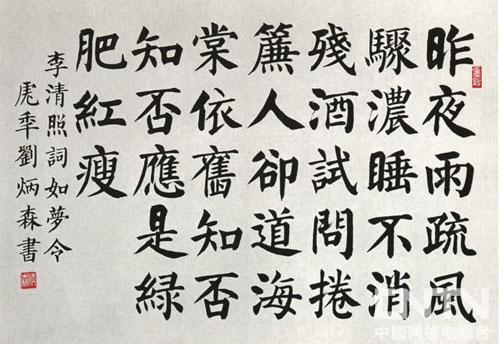 刘炳森作品欣赏