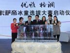 [高清组图]卡萨帝签约中国杯花滑大奖赛暨冰童选拔赛启动
